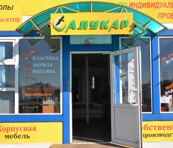 Магазин Алукар